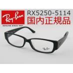 レイバン RX5250-5114-54 ダテ・度付対応 メガネフレーム めがね 眼鏡 ケース付月9 嵐 大野智さん 榎本径 「鍵のかかった部屋」
