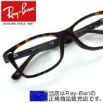 ショッピング2012 レイバン RX5228F-2012-53 メガネ 度付き レディース 53ミリ めがね 伊達眼鏡 サングラス 細身 おしゃれ RayBan スリートーン セル 丁番 デミ バネ式 メンズ