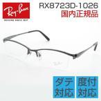 レイバン RAYBAN 度付き 8723D-1026 メガネフレーム 角 頑丈 めがね メタル シンプル 伊達眼鏡 メンズ チタン 細身 レトロ ゆったり 艶 ビジネス
