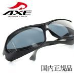アックス AXE サングラス 偏光 605P-BK-SSM ゴーグル JAF MATE掲載 偏光レンズ アウトドア 釣り オーバーグラス マラソン 自転車 登山