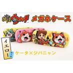 妖怪ウォッチ メガネケース イエロー ケータ ジバニャン 3DS おもちゃ 時計 ゲーム プレゼント コマさん 漫画 ケータ