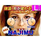 【10個 までメール便のみ送料160円】 PEARLパール NAJIMU鼻パッド-Lサイズ メガネ フィット 眼鏡 めがねフレーム ズレ防止ガード便利