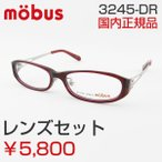 モーブス mobus 度付めがねセット 3242DR 鼻パット付 お買得セット 婦人 シンプル スリット 度付薄型レンズセット メガネフレーム スマート ZIFL