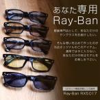 レイバン Ray-Ban サングラス 5017-2000 ブルーレンズ 当店限定モデル 正規品