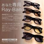 レイバン RAYBAN 5121F-2000 サングラス 全5色 カラーレンズ ブルー ウェイファーラー 青 ジョニーデップ 2140 クラシック クロブチ メンズ レディース