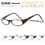 【PCレンズセット】クリックユーロ Clic EURO Clic readers クリックリーダー UV420 PC眼鏡 首掛け おしゃれ プレゼント 度付き めがね メガネ
