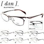 ドゥアン チタン 跳ね上げメガネフレーム DUN-2127 56サイズ スクエア メンズ 男性用 DUN 眼鏡フレーム PCメガネ ブルーライトカット 度付き対応可