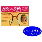 【10個 までメール便送料無料】 セルシールミニ mini 鼻パッド めがね 老眼鏡 メガネ ズレ 防止 人気 シリコン 眼鏡 サングラス シールタイプ フィット感