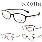 ネオジン メガネ 鯖江 老眼鏡 おしゃれ NJ3102 NEOJIN 鼻パッドがない 跡がつかない 化粧が落ちない メンズ レディース 眼鏡フレーム スクエア 53サイズ
