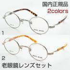 【老眼鏡レンズセット】 mobo moga MBG-015 メガネ リーディンググラス モボモガ 丸眼鏡 ラウンド めがね メタル シンプル 眼鏡 メンズ ゴールド レトロ 紳士