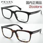 プラダ PRADA 度付き PR-28RVF メガネ 角型 メンズ めがね 男女兼用 シンプル 伊達眼鏡 ロゴ イタリア製 スクエア 黒縁 レディース 小物 バッグ