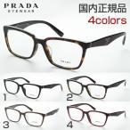 プラダ PRADA 度付き PR-03SV メガネ 角型 高級感 めがね 男女兼用 シンプル 伊達眼鏡 ロゴ イタリア製 スクエア レディース 小物 メンズ シック