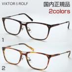 ビクター&ロルフ 度付き 70-0131 メガネ UVカット 上品  めがね 人気 ブランド 伊達眼鏡 ヴィクター VIKTOR&ROLF レトロ FRANCE製 ロゴ 香水 シンプル