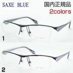 ザックスブルー SB-7085 メガネ 度付き 跳ね上げ titan めがね 伊達眼鏡 メンズ 遠近両用 おしゃれ SAXE BLUE 日本製 チタン 軽量 フリップアップ 老眼鏡
