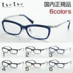 tsetse ツェツェ T-2209 メガネ 度付き 跳ね上げ セル めがね 伊達眼鏡 サングラス 度付可 titan チタン 日本製 鼻パッド 鯖江 フリップアップ