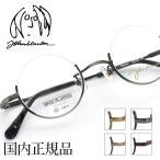ジョンレノン メガネフレーム 度付き JL1045 42 眼鏡 ラウンド 丸型 レトロ 伊達眼鏡 おしゃれ 丸めがね JOHN LENNON 日本製 クラシカル 軽量 レトロ