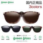 グリーングラス green glass  サングラス GR 008 偏光レンズ スポーツ 運動 UVカット ウェリントン クリップオン ゴルフ 釣り マラソン 日本製