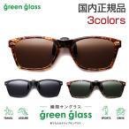グリーングラス green glass  サングラス GR 007 偏光レンズ スポーツ 運動 UVカット スクエア クリップオン ゴルフ 釣り マラソン 日本製