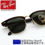 レイバン RB3016 サングラス クラブマスター UVカット 定番 メンズ 人気 ロゴ 紫外線 RayBan おしゃれ ブロー 細身 スマート 鼻パッド レンズサイズ51ミリ