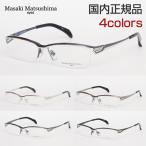 マサキマツシマ MF1194 メガネ ハーフリム 度付き めがね titan 紳士 メンズ 伊達眼鏡 チタン Masaki Matsushima 鼻パッド 男性 ビジネス 日本製