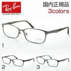 レイバン 度付き RX8735D メガネ セル マット スマート めがね 伊達眼鏡 チタン 丈夫 titanium RayBan シンプル 丁番 カジュアル スクエア 鼻パッド