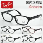 レイバン 度付き RX5344D メガネ スクエア フォーマル めがね 伊達眼鏡 ファッション おしゃれ RayBan スタイリッシュ スマート ロゴ 細身 黒 知的