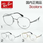 レイバン 度付き RX6343 メガネ メタル 鼻パッド 軽量 丸めがね 伊達眼鏡 サングラス おしゃれ RayBan カジュアル 軽い ラウンド シートメタル