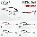 ドゥアン DUN 2055 度付き スマート 跳ね上げ メガネ 細い JAPAN ビジネス 細身 軽量 シック チタン 鼻パッド スリム メタル 日本製 フリップアップ 知的