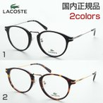 ラコステ L2754A メガネ 度付き ラウンド メンズ ボストン めがね ポロシャツ 伊達眼鏡 かっこいい LACOSTE ロゴ レディース 丸型 ユニセックス 鼻パッド
