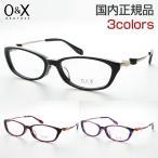 O&X op-J30 度付き メガネ オーアンドエックス 国産 ビーズ めがね 鯖江 メンズ 伊達眼鏡 レディース カラフル 日本製 かわいい デザイナー POP コンビ