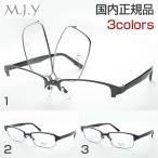 MJY-7002 度付き メガネ 跳ね上げ ガルウイング 跳ね上げ式 めがね 紳士 メンズ 伊達眼鏡 ビジネス M.J.Y チタン 国産 ドライブ 日本製 フリップアップ