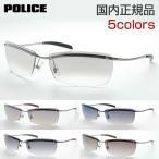 ポリス S-8167J サングラス ベッカム ブランド めがね スマート デザイナー シンプル POLICE 定番 ワイルド カーブ メンズ 紫外線カット