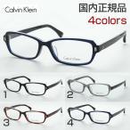 カルバンクライン 度付き 5897A メガネ シンプル スタッズ めがね 香水 ブランド 伊達眼鏡 CK CalvinKlein ビジネス モード メンズ レディース