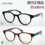 カルバンクライン 度付き 5902A メガネ シンプル ボストン めがね 香水 ブランド 伊達眼鏡 CK ロゴ CalvinKlein クラシック メンズ レディース