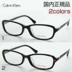 カルバンクライン 度付き 5907A メガネ スリム シンプル めがね 香水 ブランド 伊達眼鏡 CK ロゴ CalvinKlein ビジネス メンズ レディース