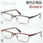 ティージークラフト メガネ Eagle 跳ね上げ 度付き 日本製 フリップアップ 特許 めがね メンズ 50代 TG Craft ベータチタン 軽量 パソコン 老眼鏡 スマホ