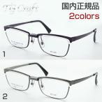 ティージークラフト メガネ Falcon 跳ね上げ 度付き 日本製 フリップアップ 特許 めがね メンズ 50代 TG Craft ベータチタン 軽量 パソコン 老眼鏡 スマホ