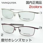 レンズセット ヴァンキッシュ VQ1068 メガネ シルバー スリム 眼鏡 メンズ めがね シンプル VANQUISH レンズ付 かっこいい チタニウム おしゃれ