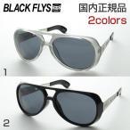 ブラックフライ KINGFLY 1183 サングラス キング UV ファッション 紫外線カット アイウェア BLACK FLYS メタル ゴーグル 個性派 高級感 ドライブ