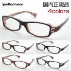 レスザンヒューマン 度付き Fehrenheit451 全4色 国産 メガネ  めがね 国産 パッド 伊達眼鏡 本格 メンズ Lessthanhuman 限定 バネ 紳士 アニマル柄 ゼブラ
