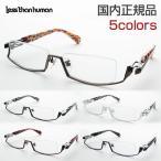 レスザンヒューマン 度付き BRAZIL メガネ 日本製 めがね 国産 パッド 伊達眼鏡 本格 メンズ Lessthanhuman 限定 バネ アンダーリム ゼブラ