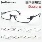 レスザンヒューマン 1180-240108-t メガネ 度付き めがね 鼻パッド 伊達眼鏡 メンズ TITAN Lessthanhuman 日本製 アンダーリム 国産 ふちなし ツーポイント