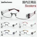 レスザンヒューマン 度付き Shinden メガネ フレーム めがね 紳士 メンズ 伊達眼鏡 ビジネス Lessthanhuman 鼻パッド 国産 メタル 個性 おしゃれ