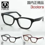 レックス 度付き recs Dorama s65 メガネ ウェリントン サングラス 眼鏡 めがね 芸能人 度付可 伊達 カジュアル オシャレ スクエア セル