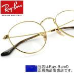 レイバン メガネフレーム RX3447V 2500 50サイズ ボストン ゴールド ユニセックス 男女兼用 Ray-Ban RayBan 眼鏡フレーム めがねフレーム