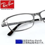 レイバン メガネフレーム RX8727D 1166 54サイズ スクエア シルバー メンズ 男性用 Ray-Ban RayBan 眼鏡フレーム めがねフレーム