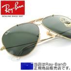 レイバン サングラス RB3138 001 62サイズ ティアドロップ ゴールド オパールピンク ユニセックス 男女兼用 Ray-Ban RayBan UVカット 紫外線カット