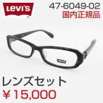 レンズセット  リーバイス Levis 47-6049-2 メガネフレーム スクエア 専用ケース付 度付可 シンプル べっ甲柄 数量限定 現品限り デニム ケース ジーンズ