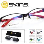 スキンズ メガネ フレーム サングラス クリップオン SK-115 56サイズ スクエア ユニセックス 男女兼用 SKINS 偏光レンズ ポラライズド 眼鏡 スポーツ 軽量