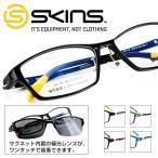 スキンズ メガネ フレーム サングラス クリップオン SK-119 54サイズ スクエア SKINS 偏光レンズ